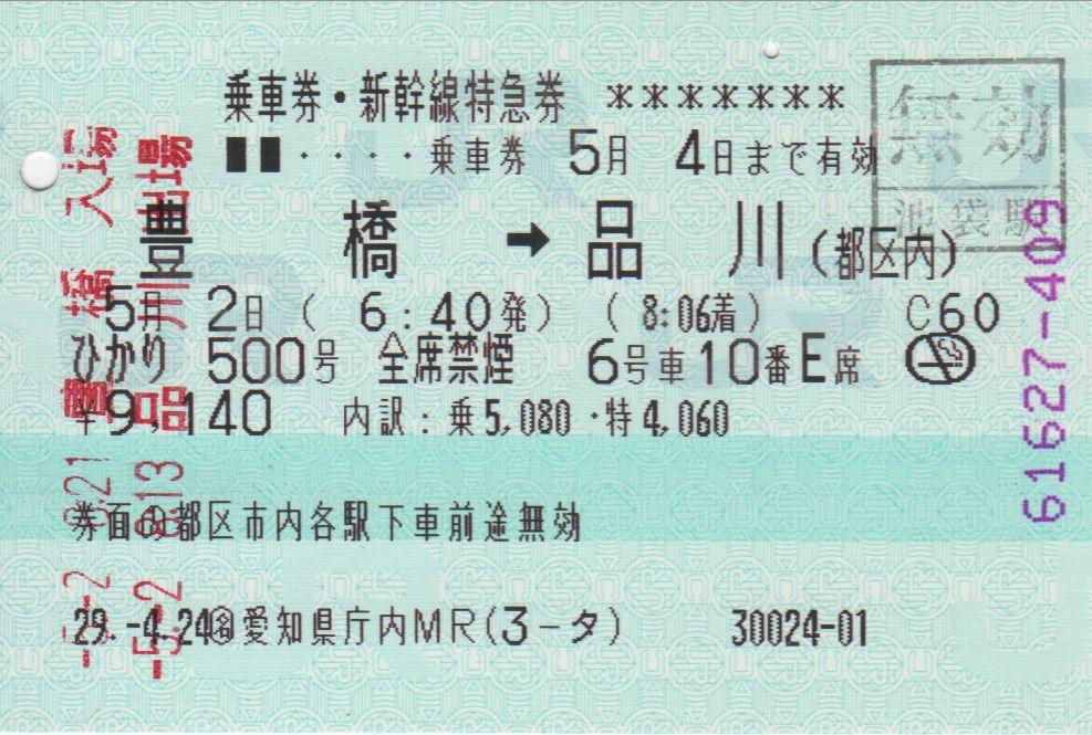 f:id:Len_Railway:20201224170529j:plain