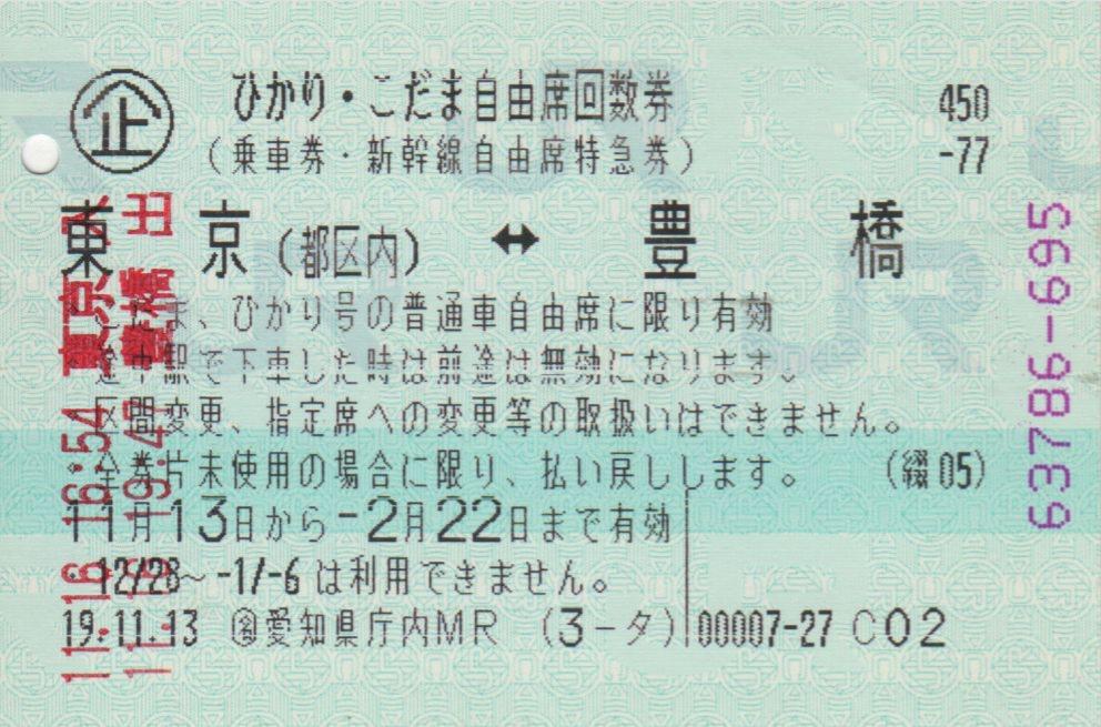 f:id:Len_Railway:20201224171125j:plain