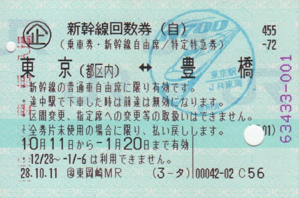 f:id:Len_Railway:20201224171246j:plain