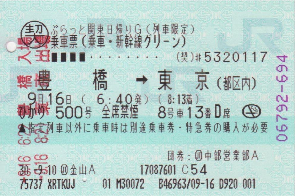 f:id:Len_Railway:20201224172731j:plain