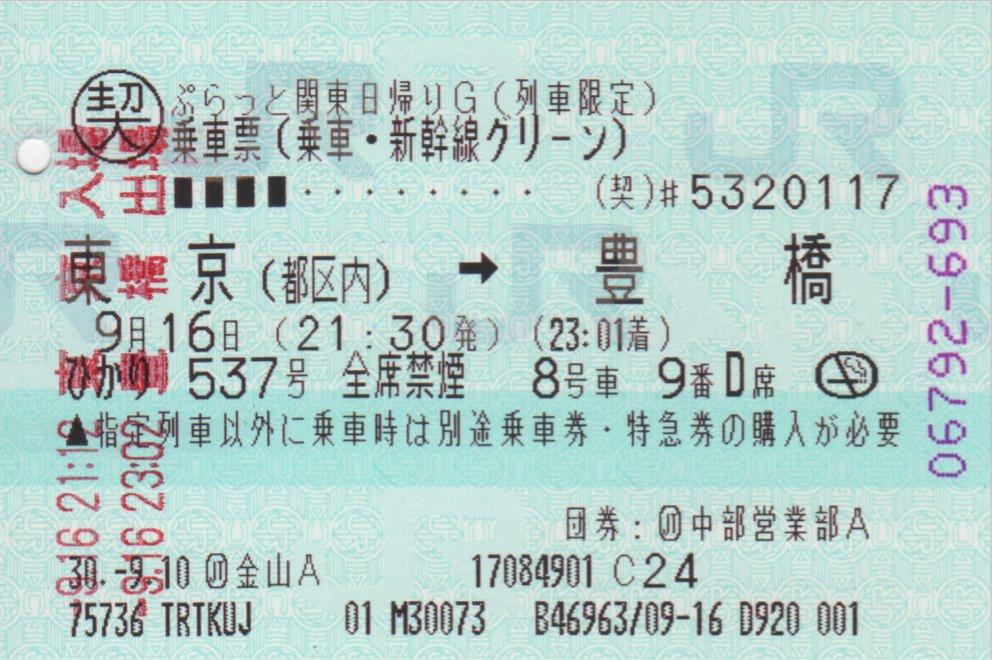 f:id:Len_Railway:20201224172742j:plain