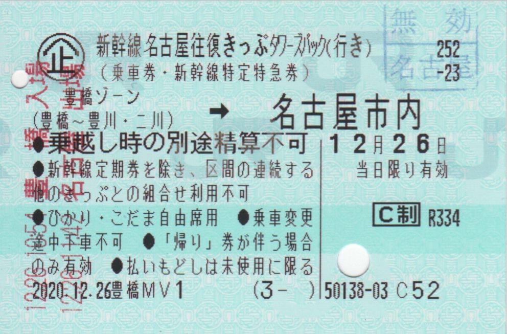 f:id:Len_Railway:20201226173919j:plain