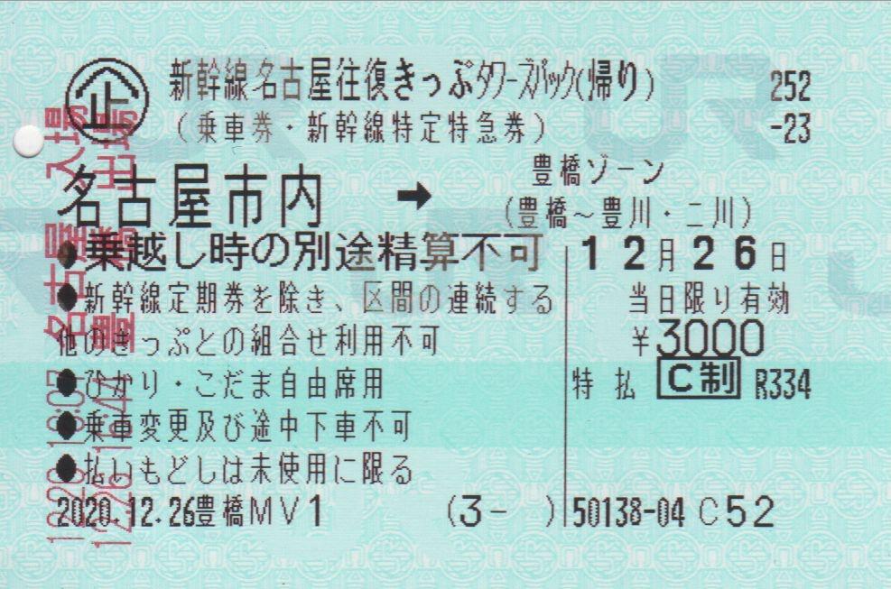 f:id:Len_Railway:20201226173936j:plain