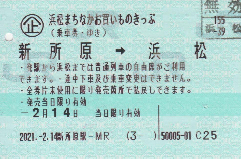 f:id:Len_Railway:20210216202255j:plain