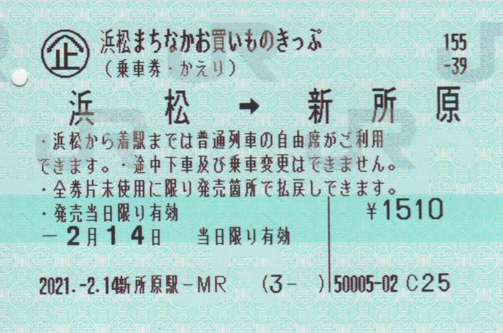 f:id:Len_Railway:20210216202306j:plain