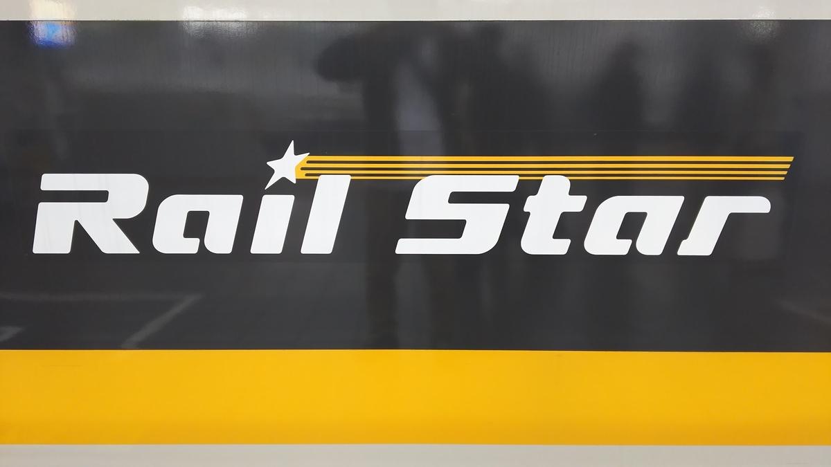 f:id:Len_Railway:20210306194732j:plain