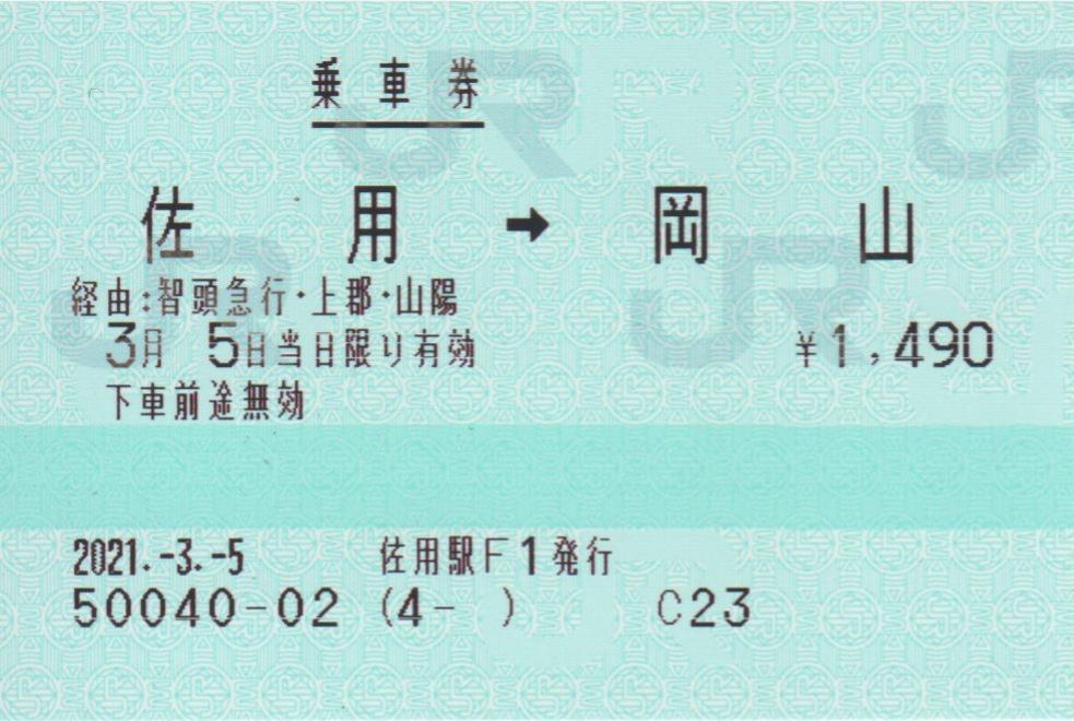f:id:Len_Railway:20210306195319j:plain