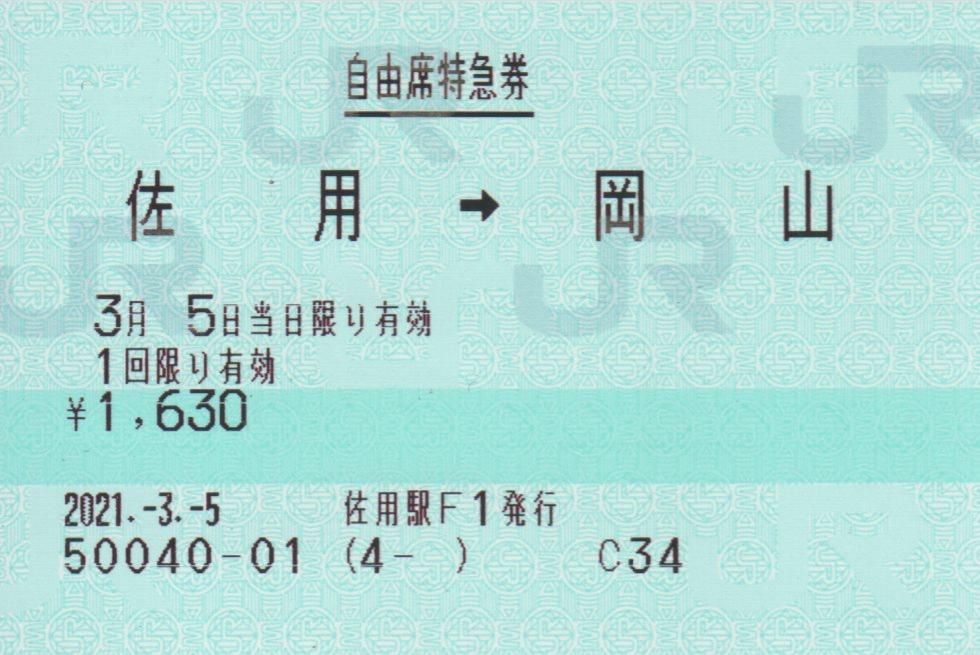 f:id:Len_Railway:20210306195328j:plain