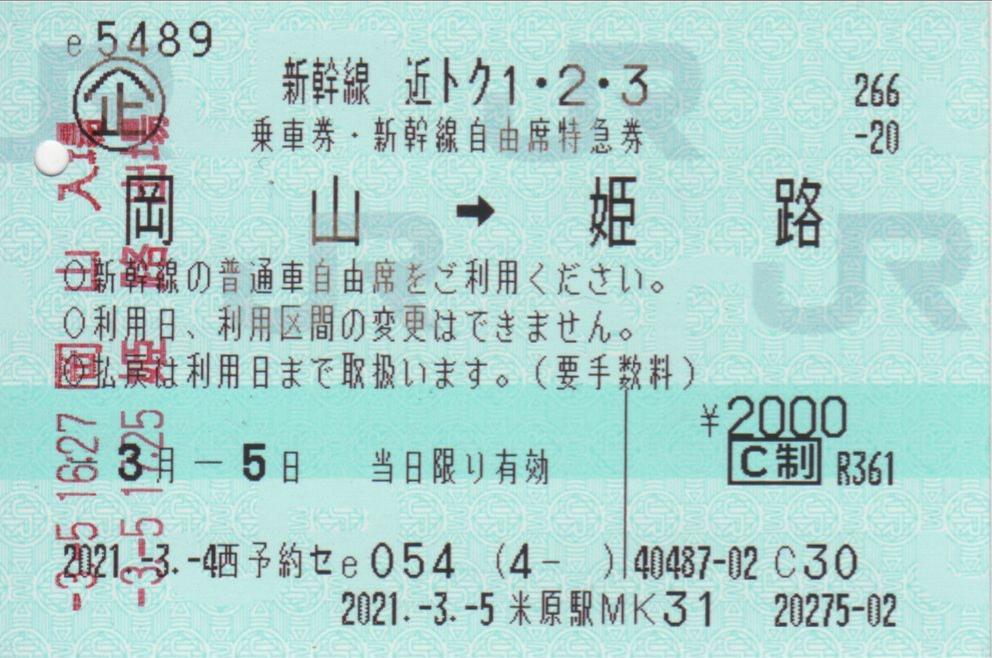 f:id:Len_Railway:20210306195447j:plain