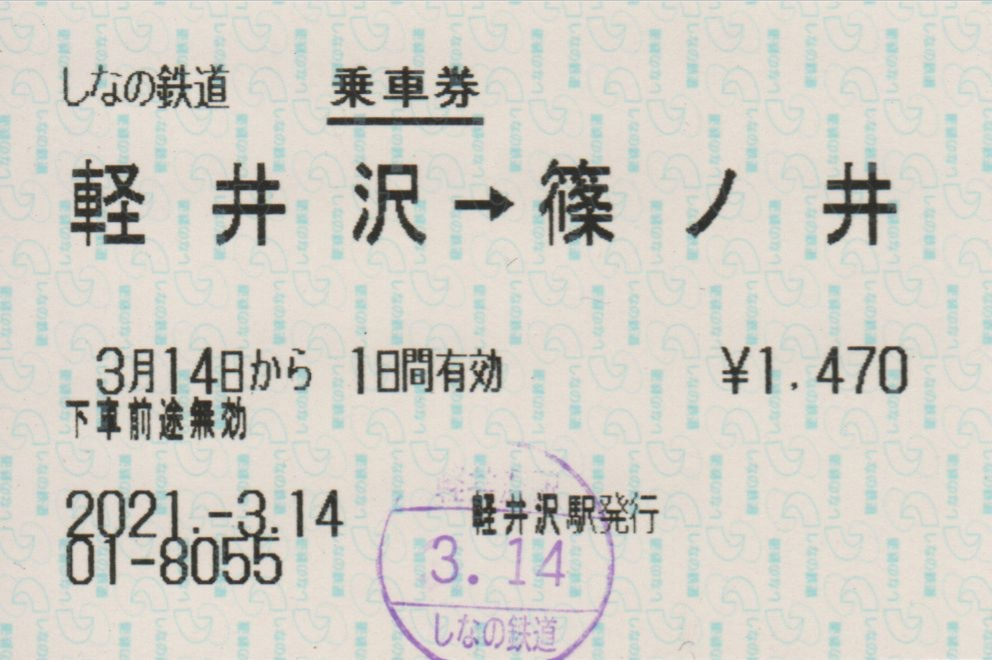 f:id:Len_Railway:20210315202537j:plain