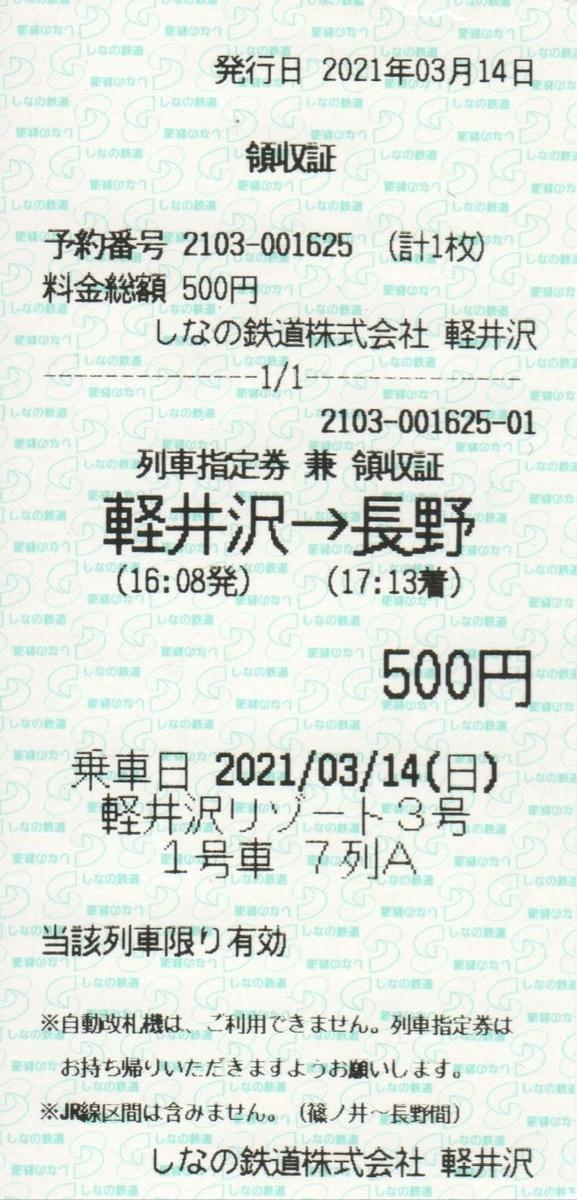 f:id:Len_Railway:20210315202547j:plain