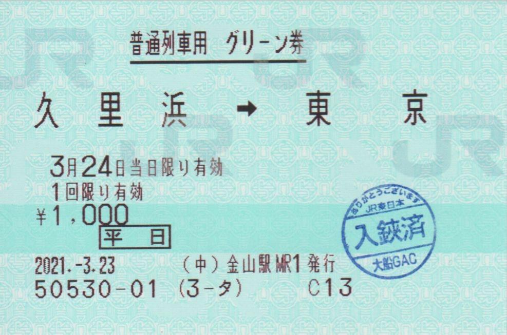 f:id:Len_Railway:20210325205541j:plain