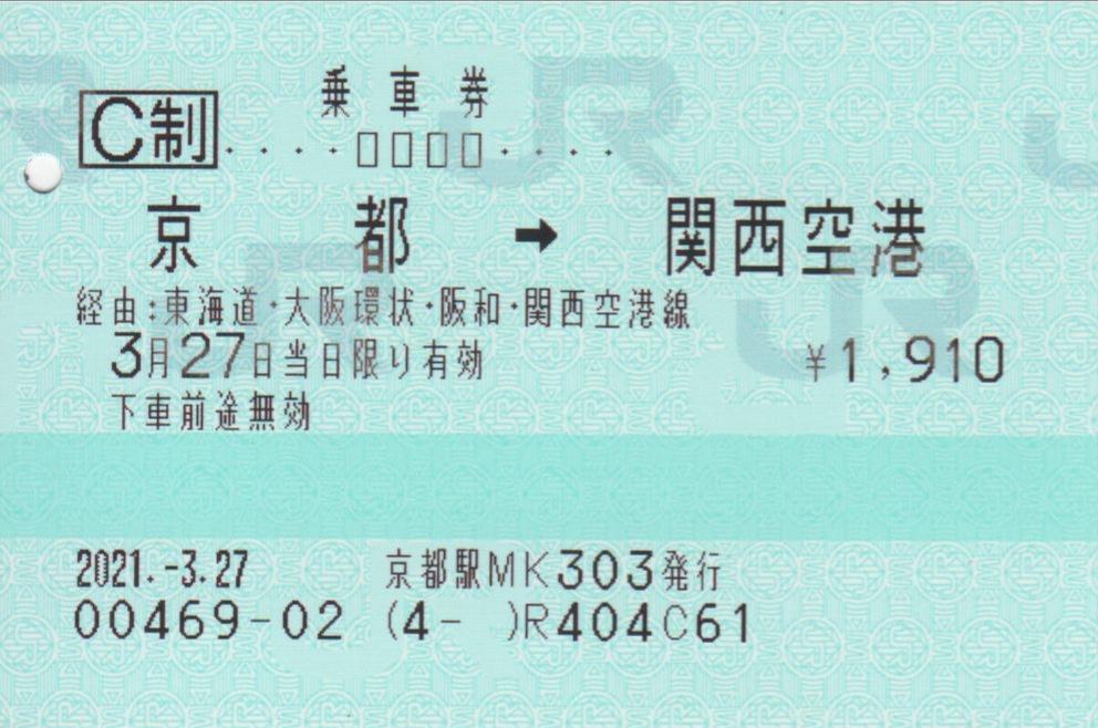 f:id:Len_Railway:20210328102648j:plain