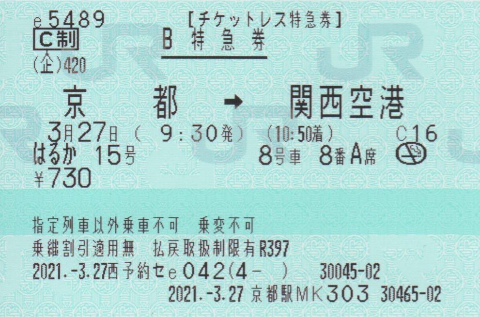 f:id:Len_Railway:20210328102659j:plain
