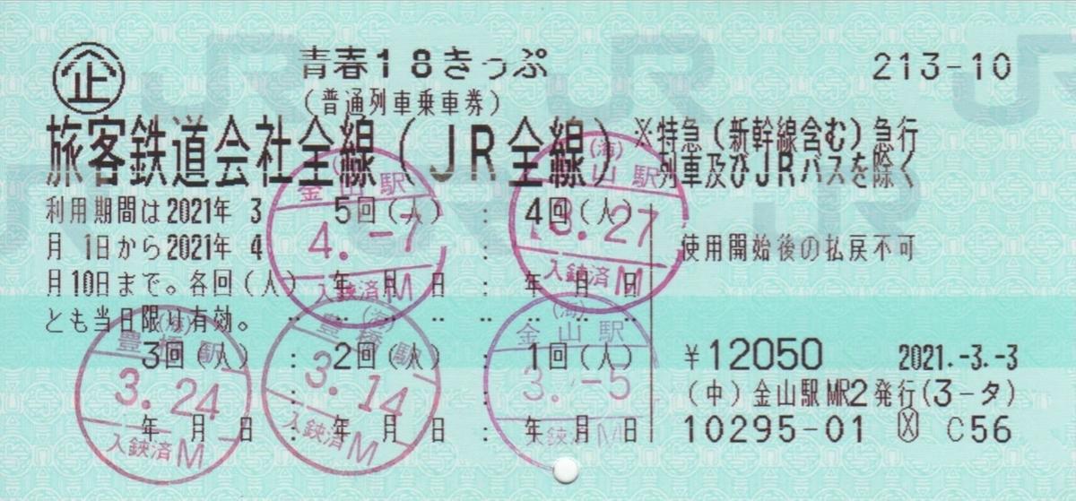 f:id:Len_Railway:20210408210713j:plain