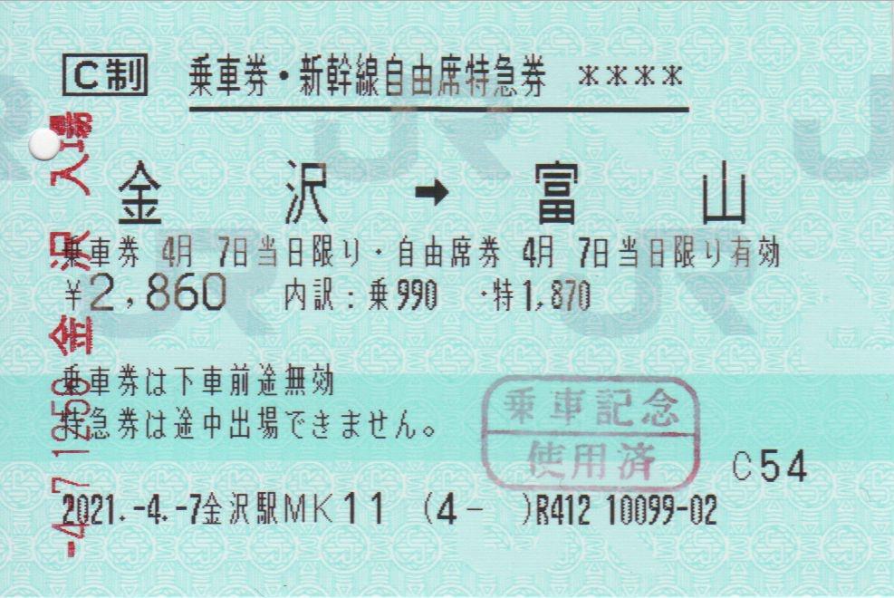 f:id:Len_Railway:20210408210831j:plain