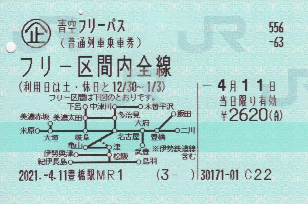 f:id:Len_Railway:20210411195706j:plain