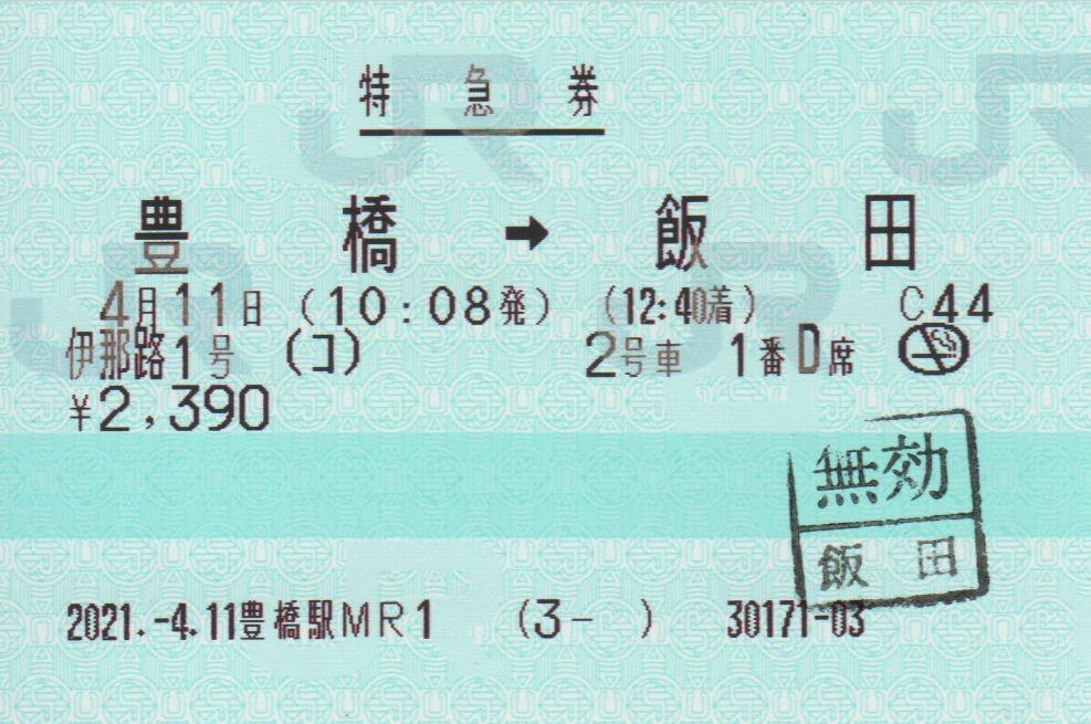 f:id:Len_Railway:20210411195723j:plain