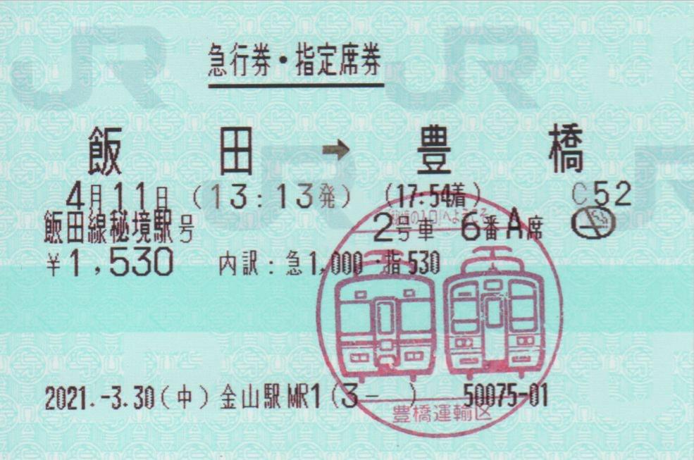f:id:Len_Railway:20210411195735j:plain