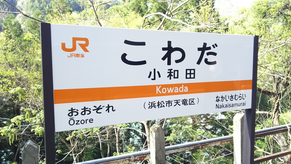 f:id:Len_Railway:20210411203638j:plain