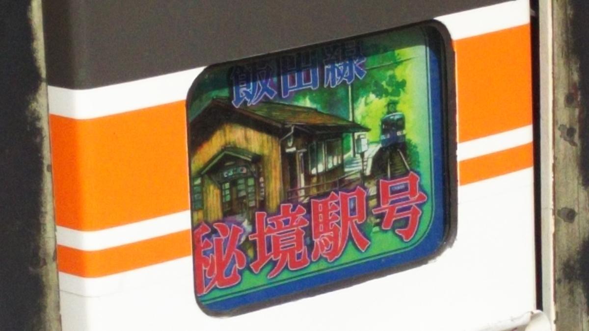 f:id:Len_Railway:20210411205831j:plain