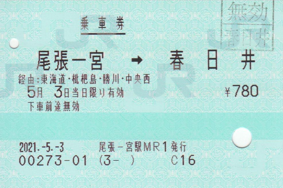 f:id:Len_Railway:20210503194317j:plain