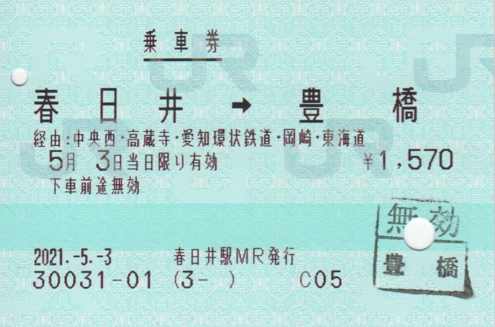 f:id:Len_Railway:20210503194337j:plain