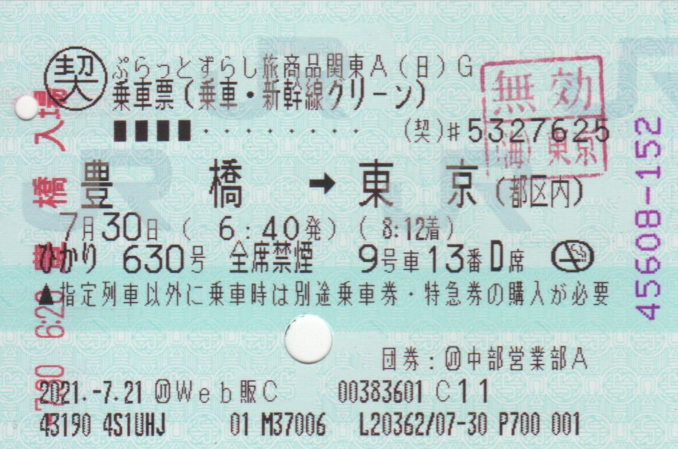 f:id:Len_Railway:20210731173550j:plain