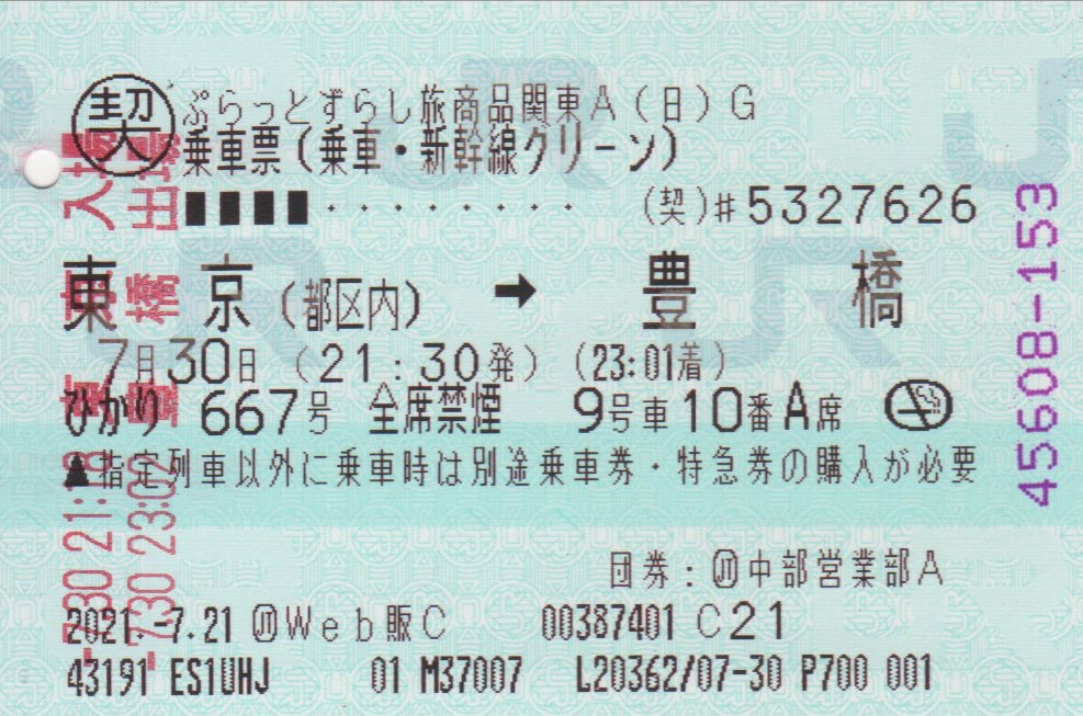 f:id:Len_Railway:20210731173600j:plain