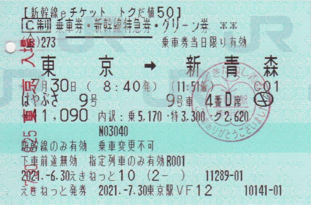 f:id:Len_Railway:20210731173614j:plain