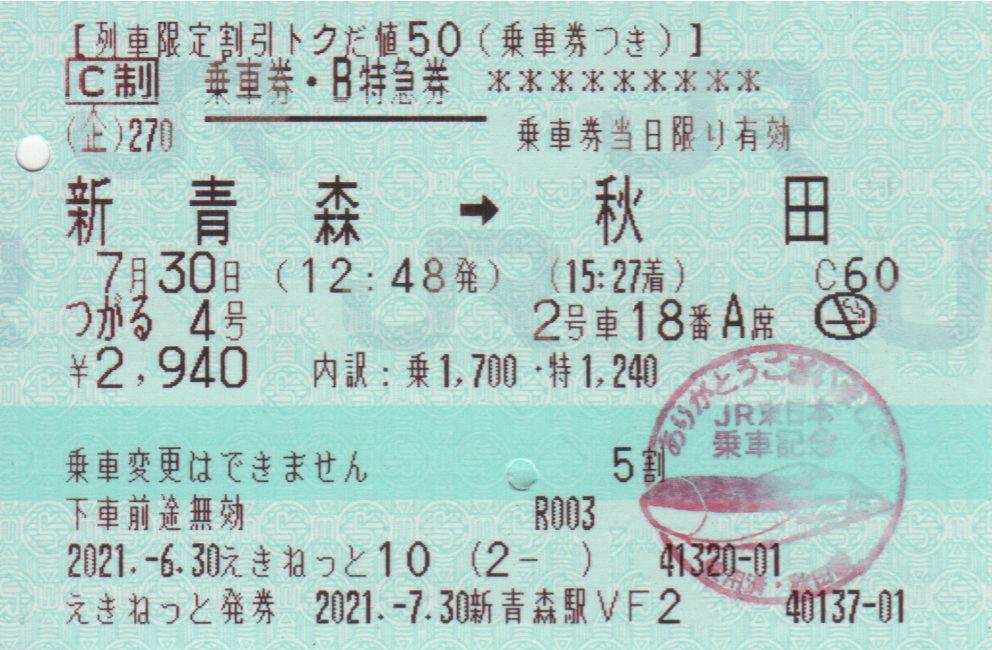 f:id:Len_Railway:20210731173641j:plain
