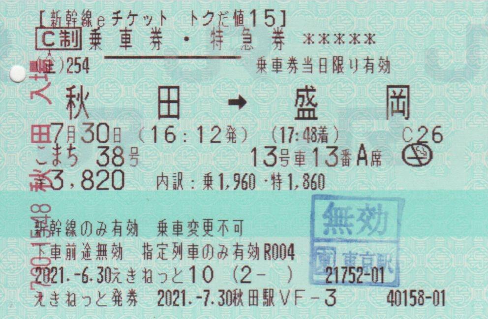 f:id:Len_Railway:20210731173650j:plain