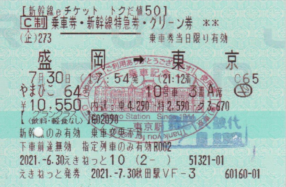 f:id:Len_Railway:20210731173712j:plain