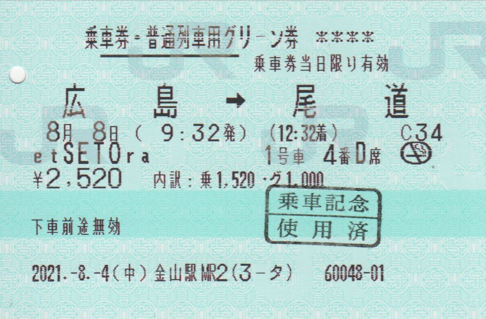 f:id:Len_Railway:20210809141249j:plain