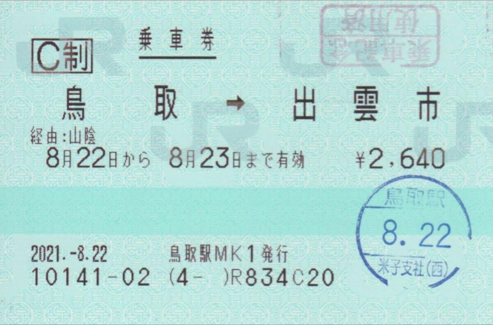 f:id:Len_Railway:20210824131514j:plain