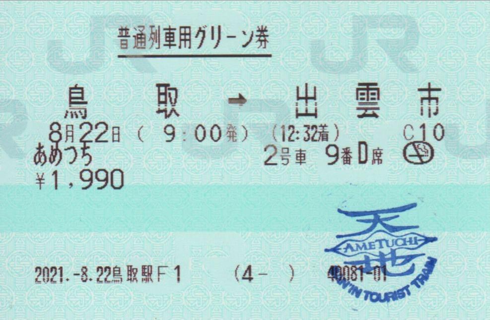 f:id:Len_Railway:20210824131523j:plain