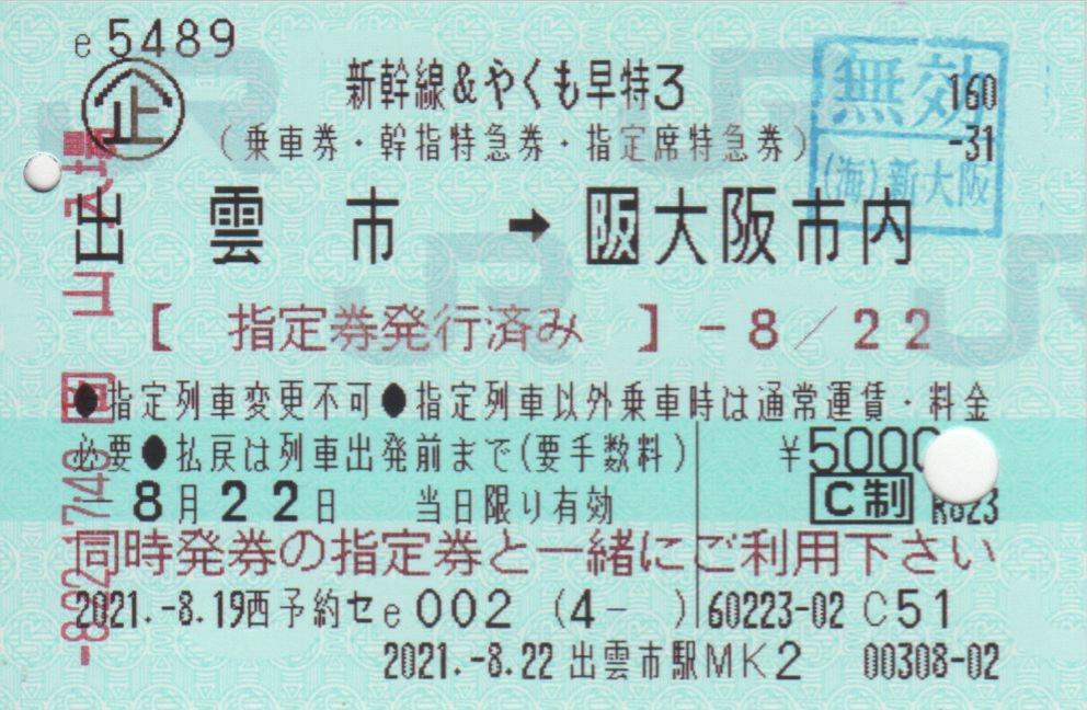 f:id:Len_Railway:20210824131845j:plain
