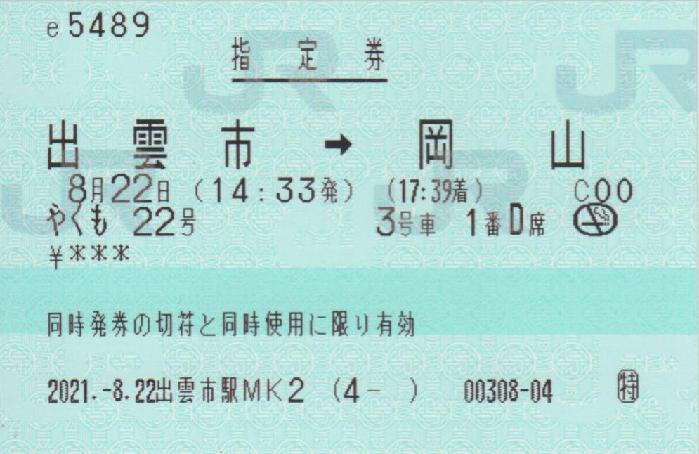 f:id:Len_Railway:20210824131854j:plain