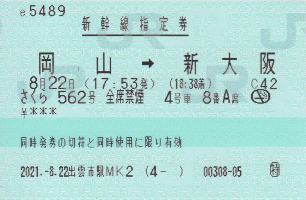 f:id:Len_Railway:20210824131916j:plain