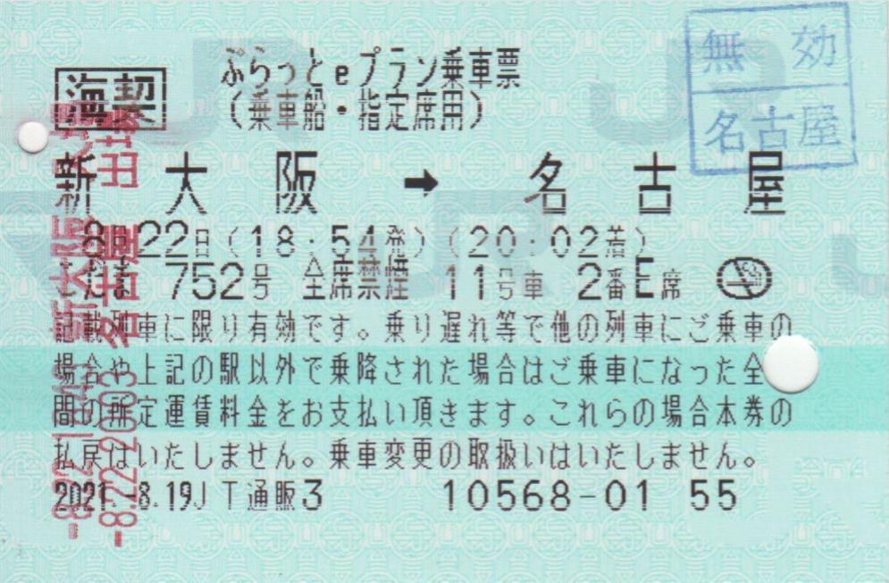 f:id:Len_Railway:20210824131924j:plain