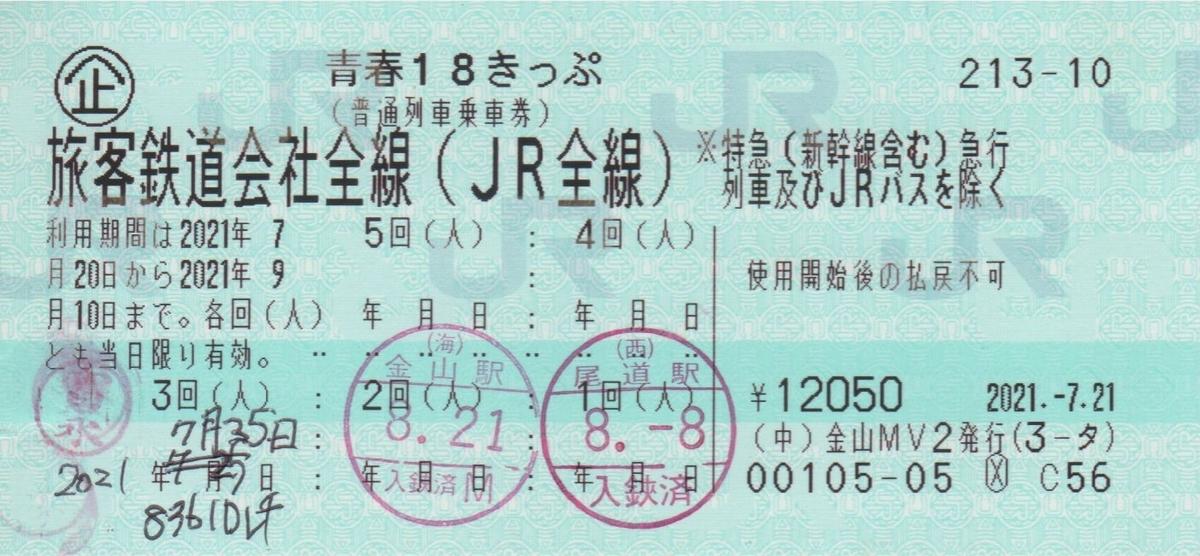 f:id:Len_Railway:20210824132044j:plain