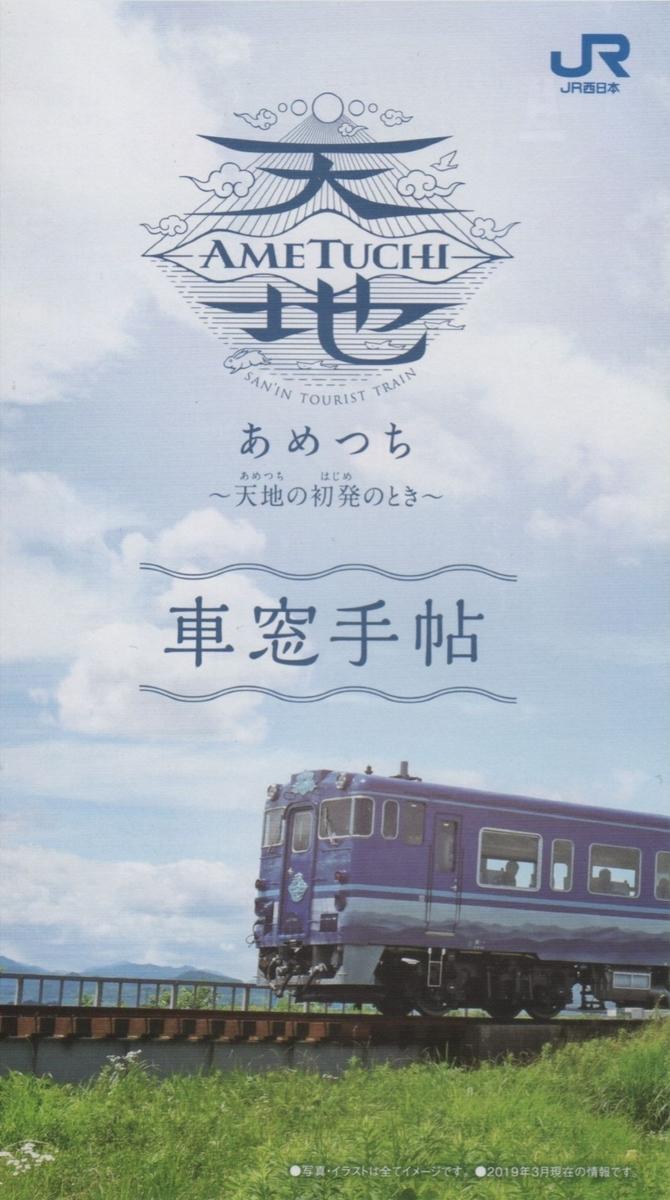 f:id:Len_Railway:20210824132405j:plain