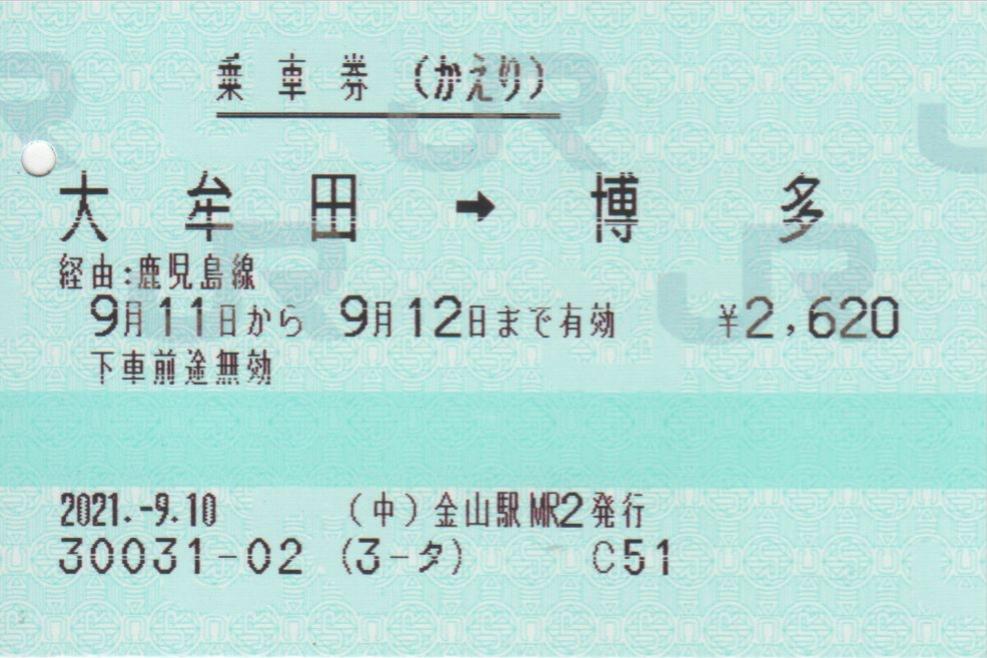 f:id:Len_Railway:20210914184430j:plain