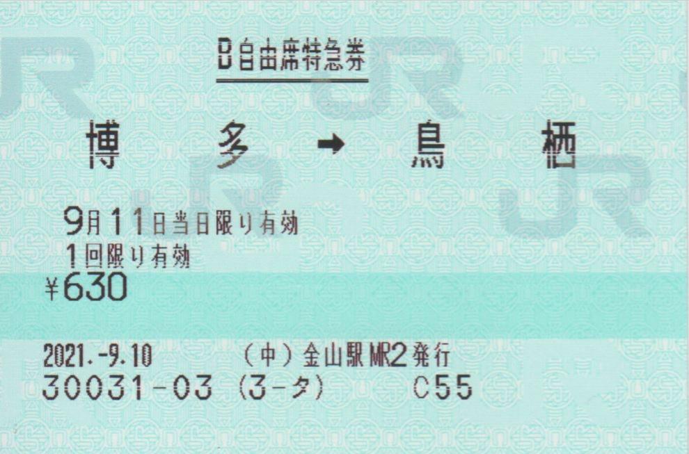 f:id:Len_Railway:20210914184735j:plain