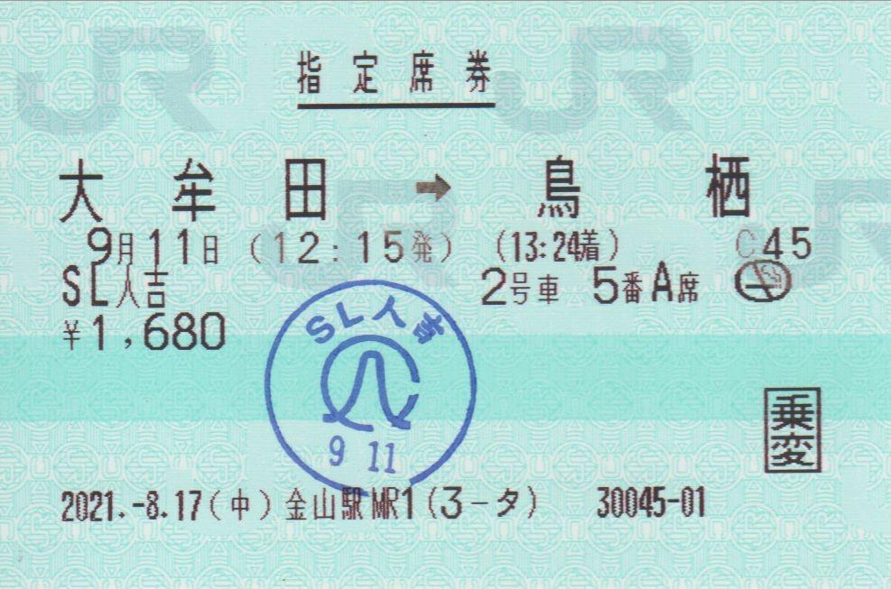 f:id:Len_Railway:20210914184743j:plain
