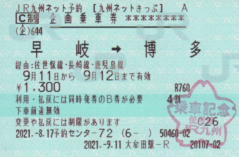 f:id:Len_Railway:20210917211858j:plain