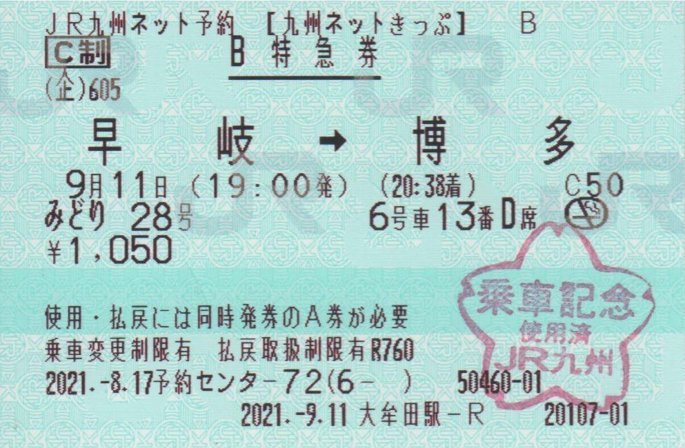 f:id:Len_Railway:20210917211906j:plain