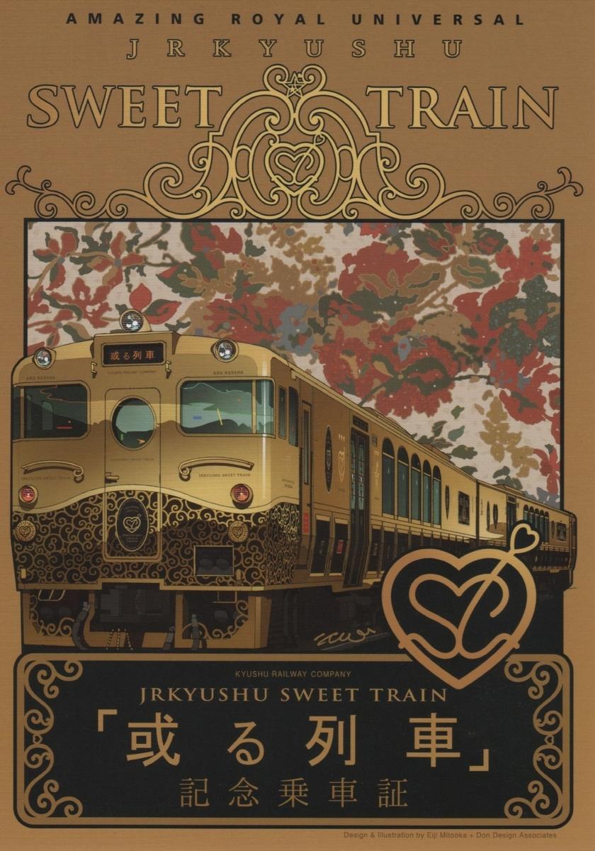 f:id:Len_Railway:20210917212352j:plain