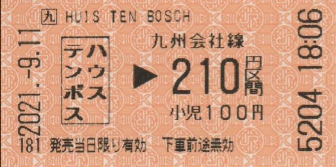 f:id:Len_Railway:20210918100751j:plain