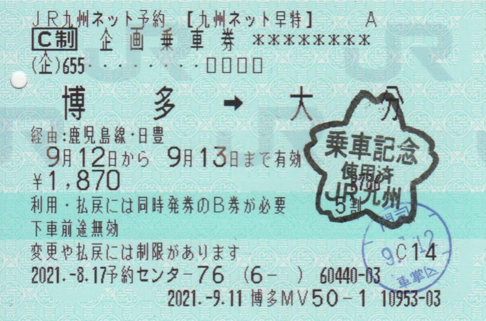 f:id:Len_Railway:20210920165856j:plain